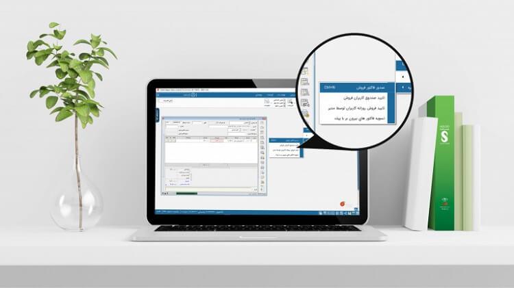 نرم افزار حسابداری ابزار فروشی هلو