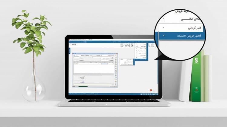 نرم افزار حسابداری فروشندگان لاستیک