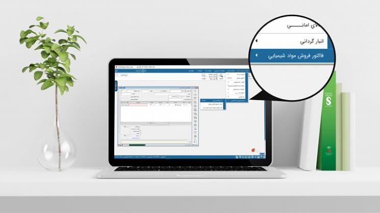 نرم افزار حسابداری فروشگاه مواد شیمیایی
