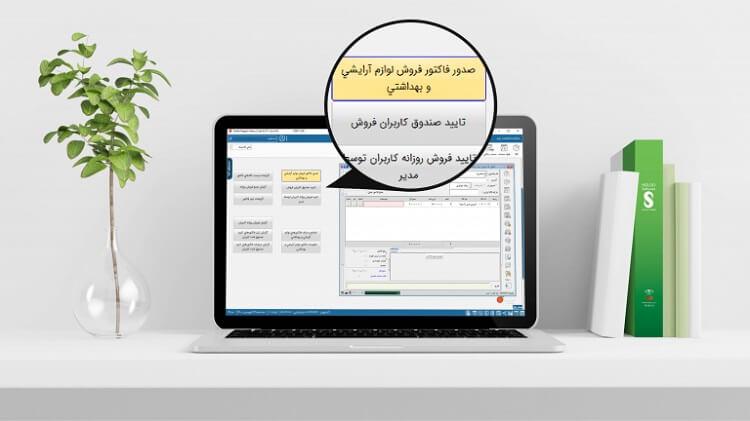 نرم افزار حسابداری لوازم آرایشی و بهداشتی هلو