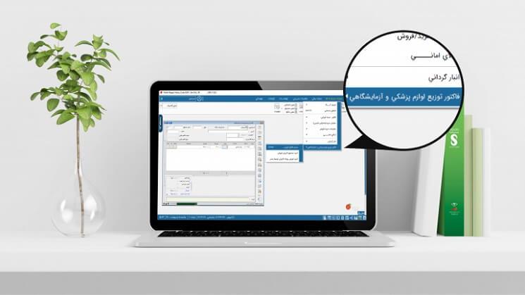 نرم افزار حسابداری لوازم پزشکی، آزمایشگاهی و دندانپزشکی هلو