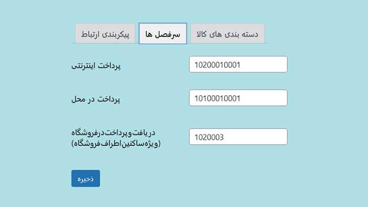 نرم افزار حسابداری هلو با فروشگاه اینترنتی